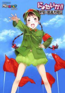 chairman_mao_anime_girl