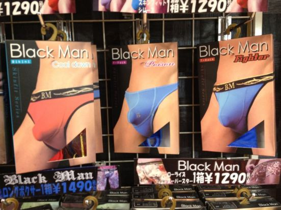 black_man_underwear