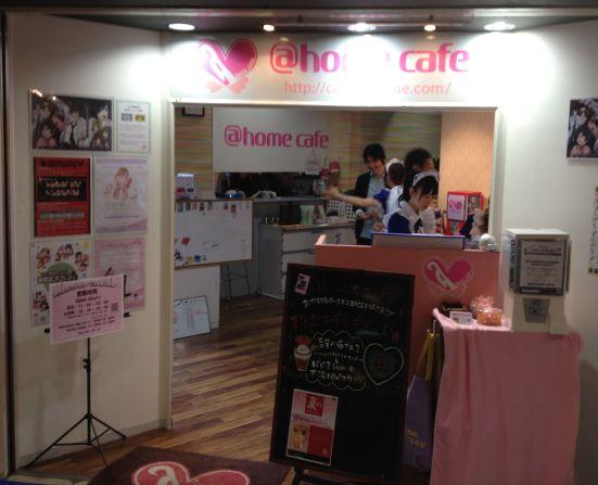 donki_maid_cafe