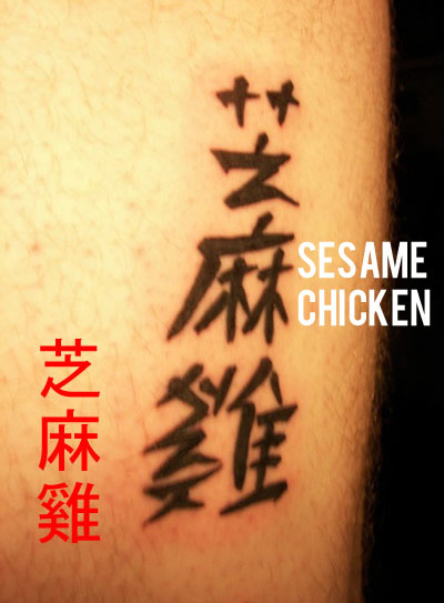 Pictures Terrible Kanji Tattoos With Their English Translations Tokyo Desu