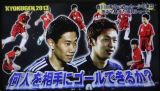 Video: 2 Japanese Football Stars Take On a Team of 55 Schoolchildren