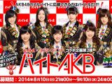 Apply for a Job as a Part-Time Pop Idol With AKB48