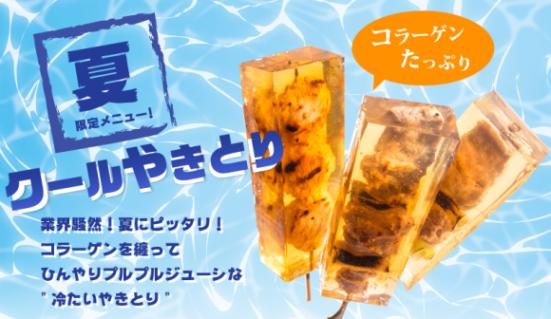 cool_yakitori 2