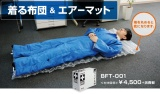"Yes, This ""Wearable Futon"" Exists. Yes, You want it."