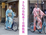 Kimono Caught in Your Bike Chain? Try This Bicycle Designed for Kimono Wearers