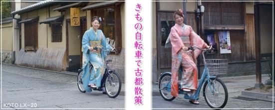 kimono bike