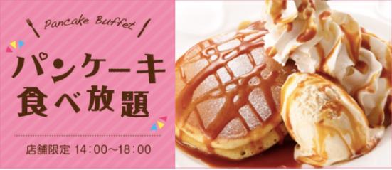 pancake buffet