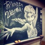More Amazing Chalkboard Art to Put Your Classroom Doodles toShame