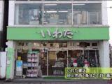 Iwata: The Hokkaido Bookstore With a UniqueService