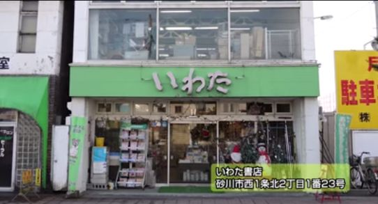 Iwata Bookstore