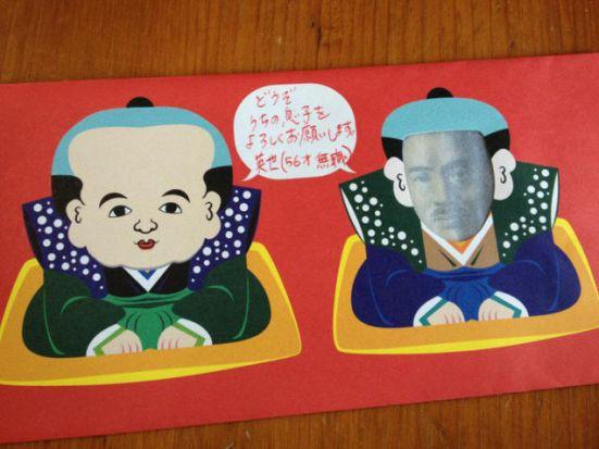 otoshidama2